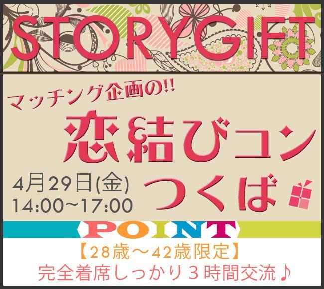 【茨城県その他のプチ街コン】StoryGift主催 2016年4月29日