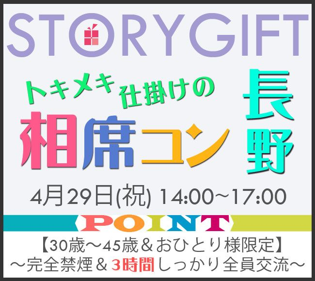 【長野県その他のプチ街コン】StoryGift主催 2016年4月29日