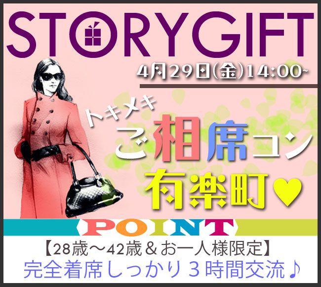 【銀座のプチ街コン】StoryGift主催 2016年4月29日