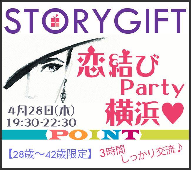 【横浜市内その他の恋活パーティー】StoryGift主催 2016年4月28日