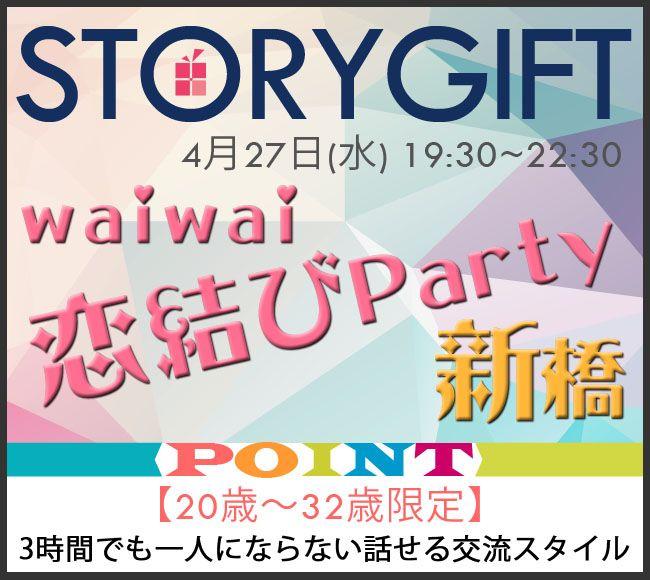 【東京都その他の恋活パーティー】StoryGift主催 2016年4月27日