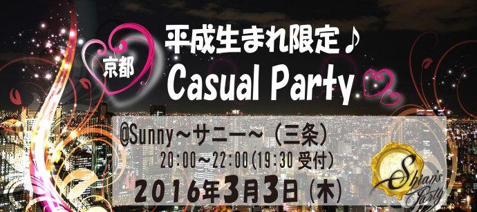 【京都府その他の恋活パーティー】SHIAN'S PARTY主催 2016年3月3日