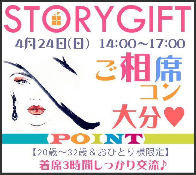 【大分県その他のプチ街コン】StoryGift主催 2016年4月24日