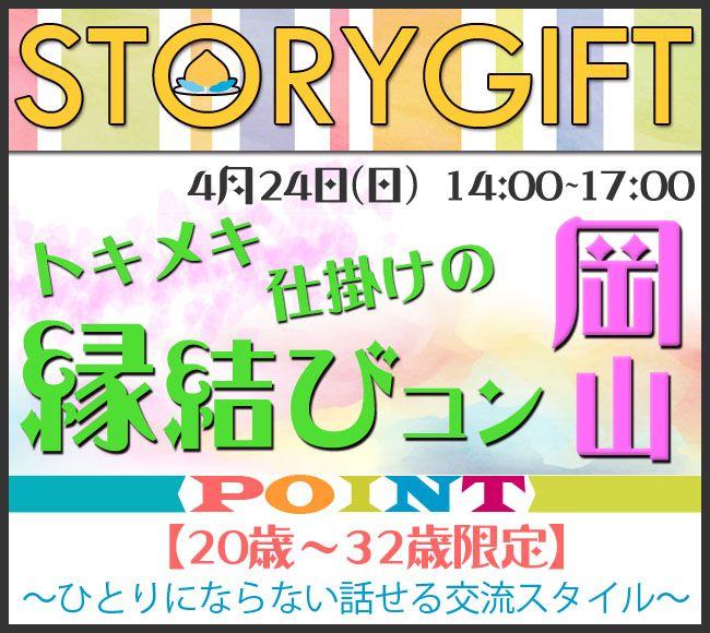 【岡山県その他のプチ街コン】StoryGift主催 2016年4月24日