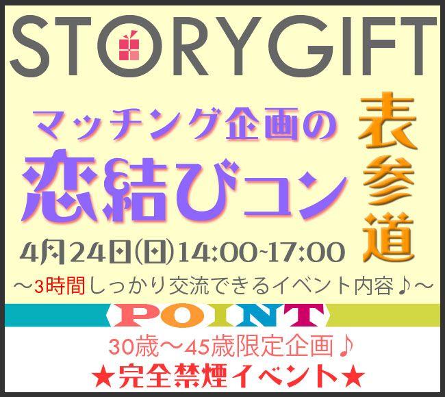 【青山のプチ街コン】StoryGift主催 2016年4月24日