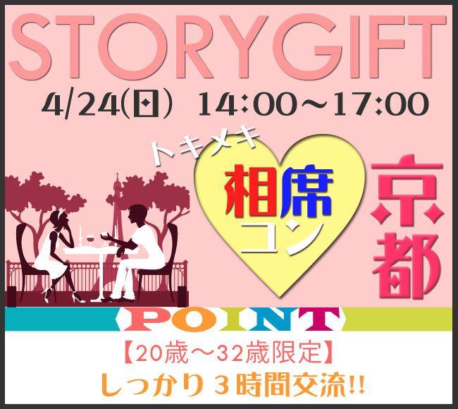 【京都府その他のプチ街コン】StoryGift主催 2016年4月24日