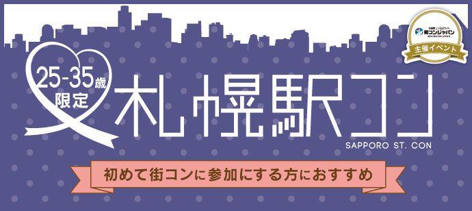 【札幌市内その他のプチ街コン】街コンジャパン主催 2016年4月7日