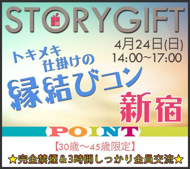 【新宿のプチ街コン】StoryGift主催 2016年4月24日
