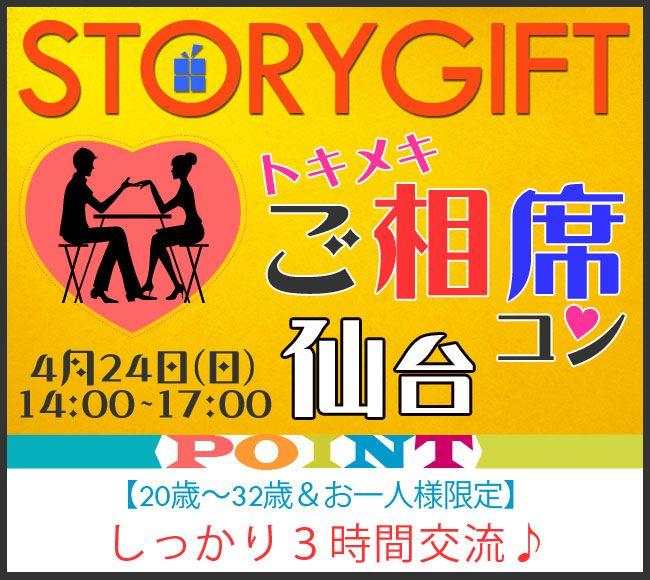 【仙台のプチ街コン】StoryGift主催 2016年4月24日