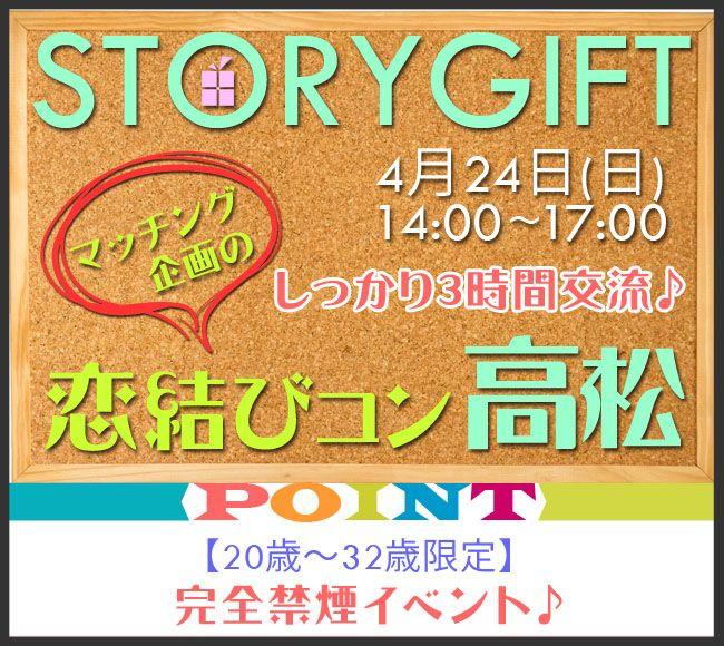 【香川県その他のプチ街コン】StoryGift主催 2016年4月24日