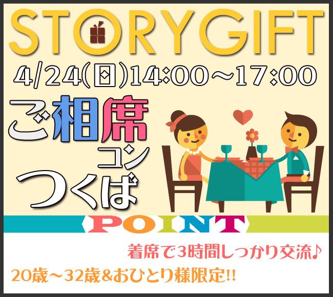 【茨城県その他のプチ街コン】StoryGift主催 2016年4月24日