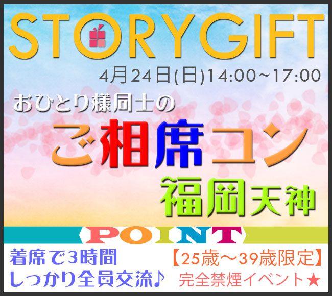 【福岡県その他のプチ街コン】StoryGift主催 2016年4月24日