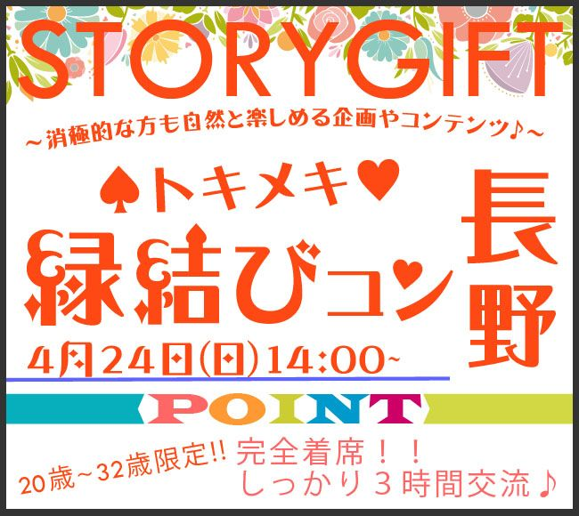 【長野県その他のプチ街コン】StoryGift主催 2016年4月24日