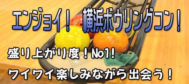 【横浜市内その他のプチ街コン】e-venz(イベンツ)主催 2016年3月18日