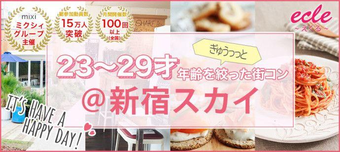 【新宿の街コン】えくる主催 2016年4月24日