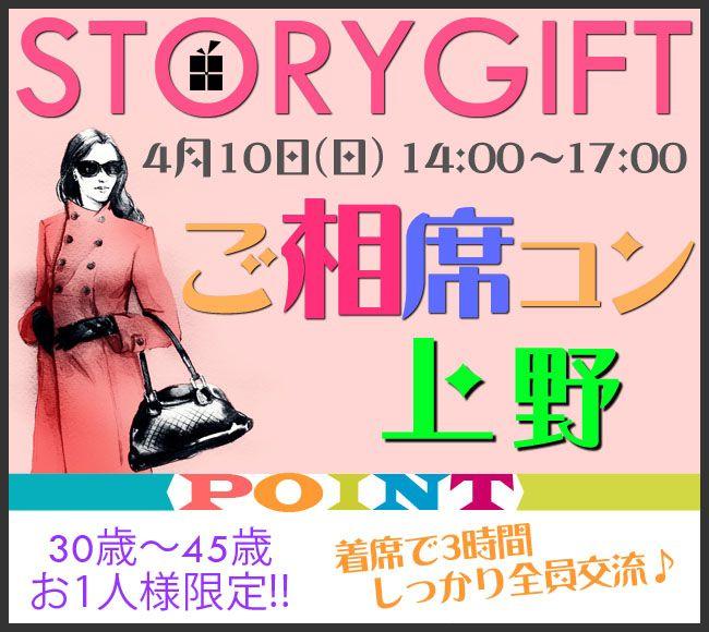 【上野のプチ街コン】StoryGift主催 2016年4月10日