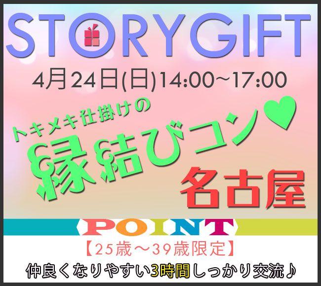 【名古屋市内その他のプチ街コン】StoryGift主催 2016年4月24日