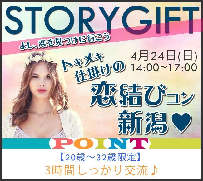 【新潟県その他のプチ街コン】StoryGift主催 2016年4月24日