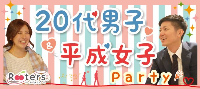 【渋谷の恋活パーティー】Rooters主催 2016年3月20日