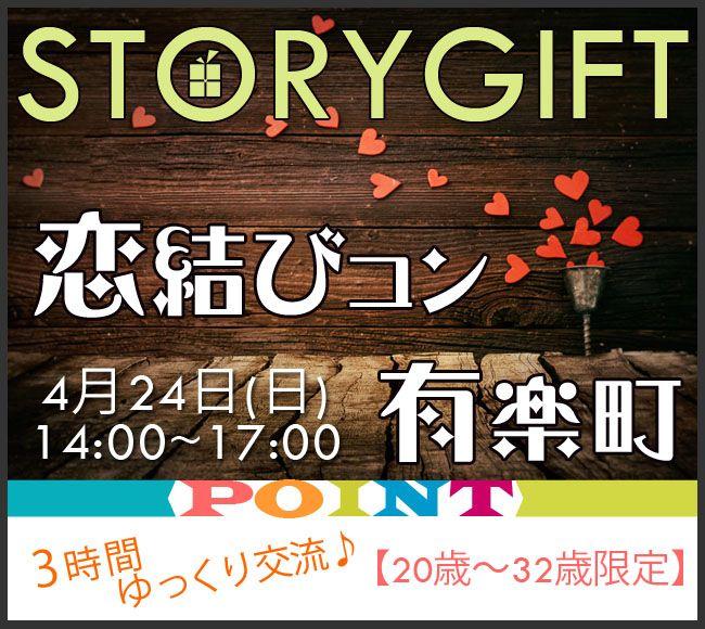 【銀座のプチ街コン】StoryGift主催 2016年4月24日