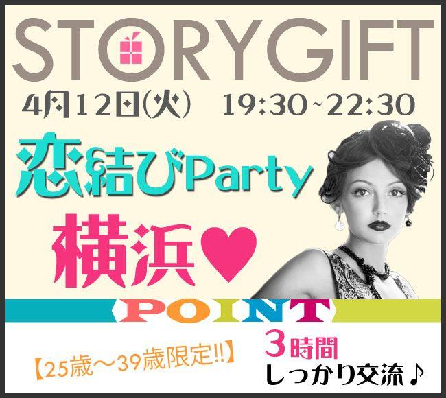 【横浜市内その他の恋活パーティー】StoryGift主催 2016年4月12日