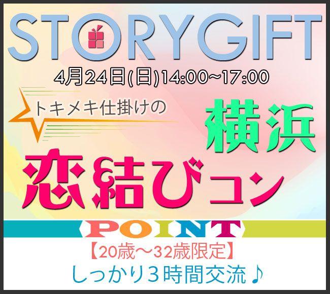 【横浜市内その他のプチ街コン】StoryGift主催 2016年4月24日