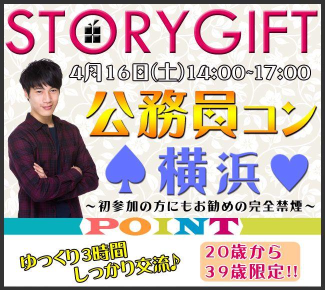 【横浜市内その他のプチ街コン】StoryGift主催 2016年4月16日