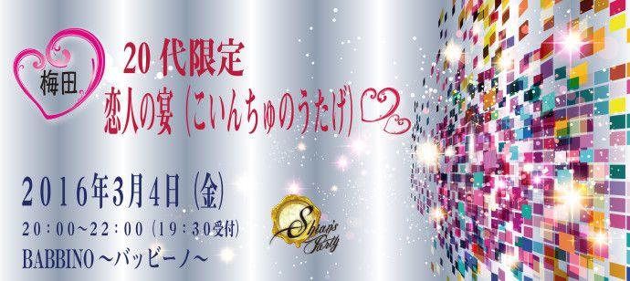 【大阪府その他の恋活パーティー】SHIAN'S PARTY主催 2016年3月4日