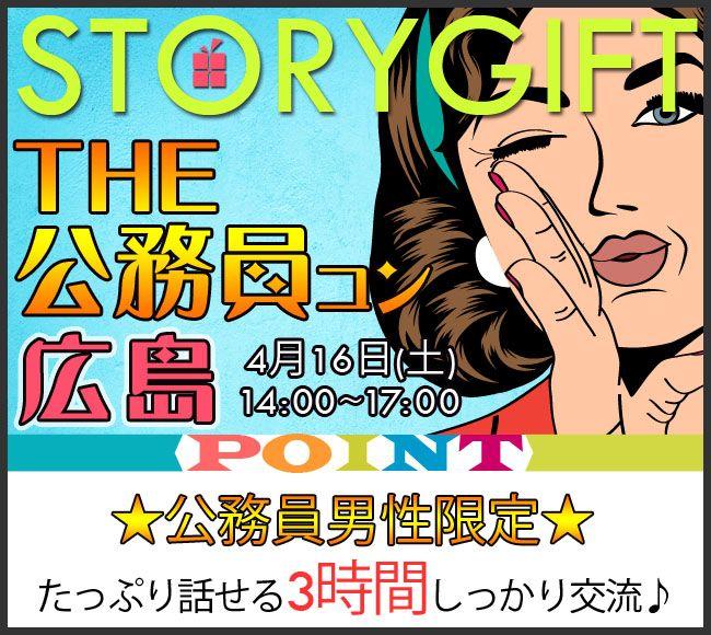 【広島県その他のプチ街コン】StoryGift主催 2016年4月16日