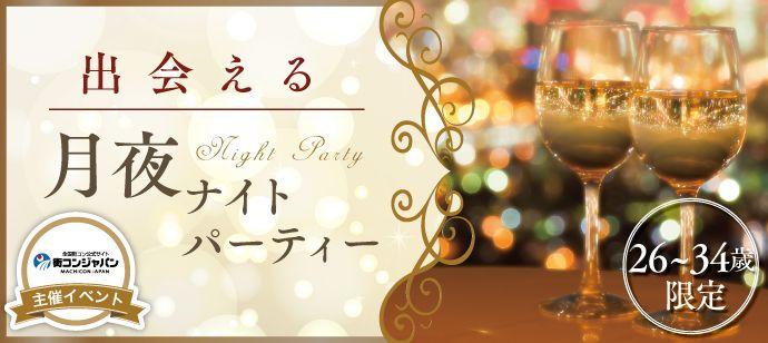 【札幌市内その他の恋活パーティー】街コンジャパン主催 2016年4月4日