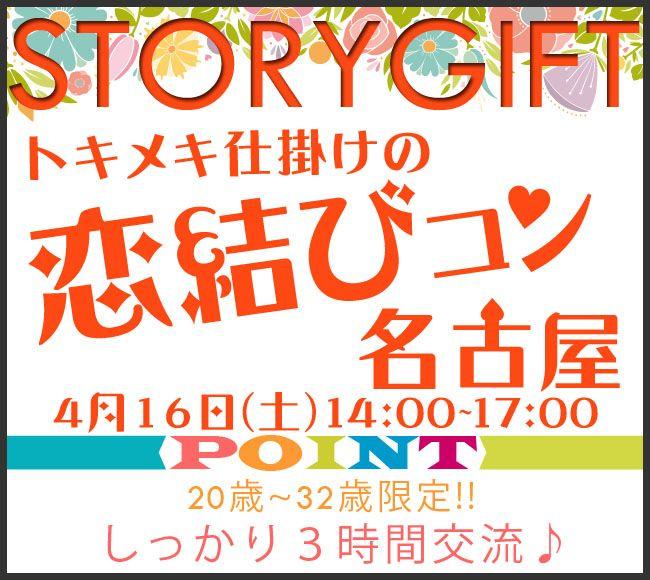 【名古屋市内その他のプチ街コン】StoryGift主催 2016年4月16日