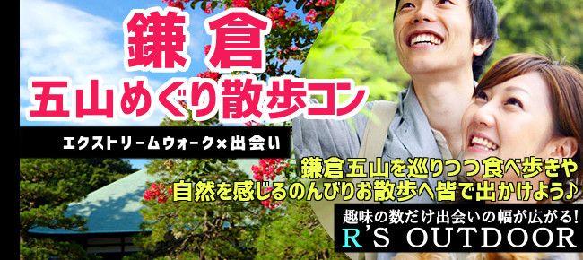【神奈川県その他のプチ街コン】R`S kichen主催 2016年3月6日