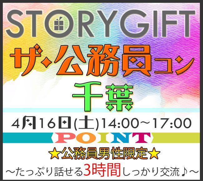 【千葉県その他のプチ街コン】StoryGift主催 2016年4月16日