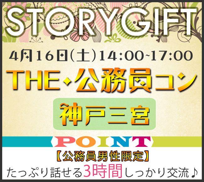 【神戸市内その他のプチ街コン】StoryGift主催 2016年4月16日
