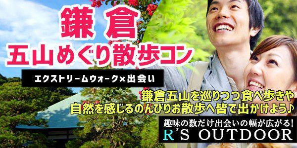 【神奈川県その他のプチ街コン】R`S kichen主催 2016年3月20日