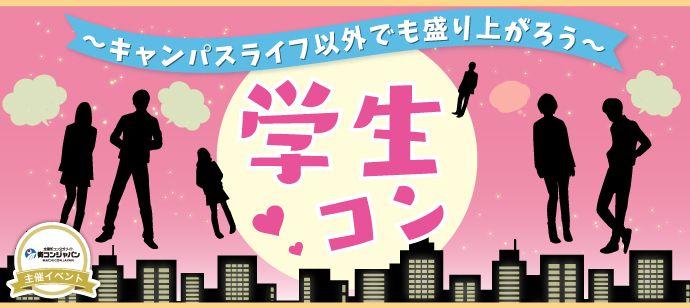 【札幌市内その他の恋活パーティー】街コンジャパン主催 2016年4月11日