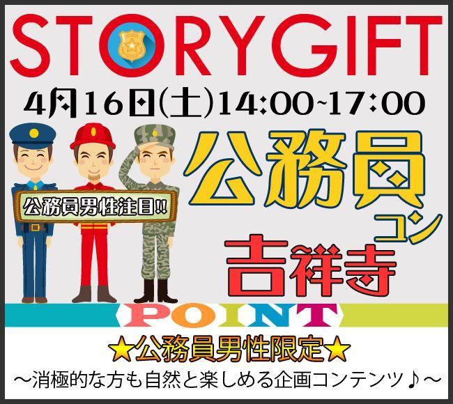 【吉祥寺のプチ街コン】StoryGift主催 2016年4月16日