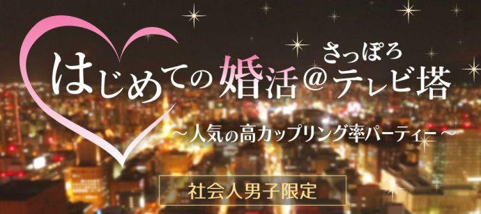 【札幌市内その他の婚活パーティー・お見合いパーティー】街コンジャパン主催 2016年4月17日