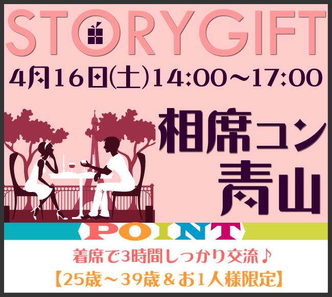 【青山のプチ街コン】StoryGift主催 2016年4月16日