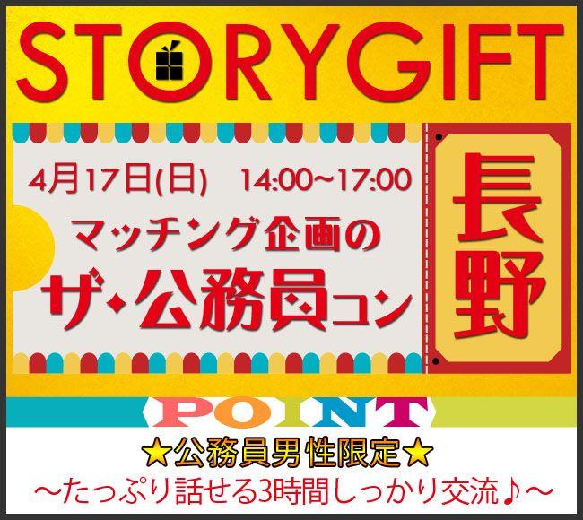 【長野県その他のプチ街コン】StoryGift主催 2016年4月17日