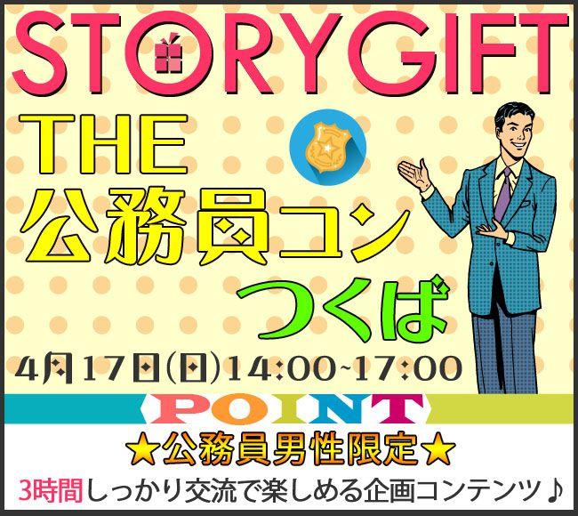 【茨城県その他のプチ街コン】StoryGift主催 2016年4月17日