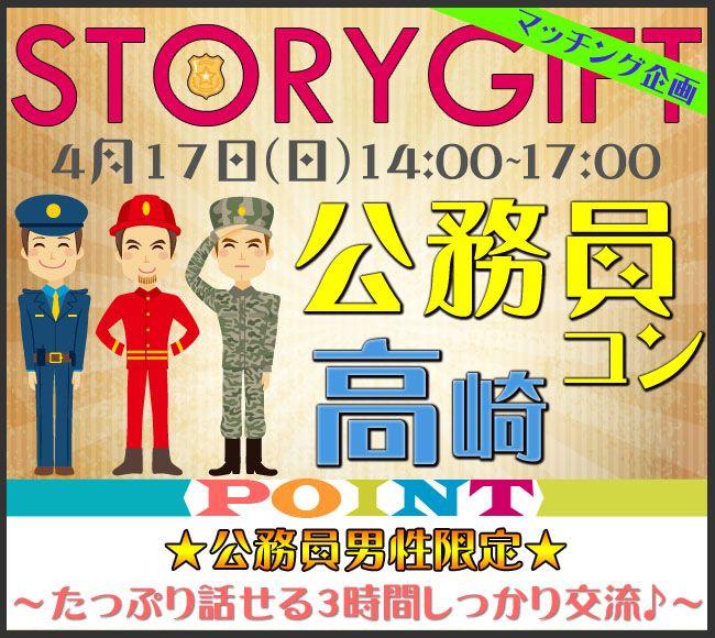 【群馬県その他のプチ街コン】StoryGift主催 2016年4月17日