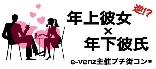 【岡山県その他のプチ街コン】e-venz(イベンツ)主催 2016年3月21日