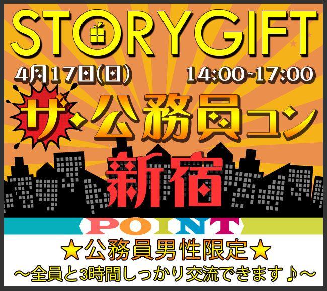 【新宿のプチ街コン】StoryGift主催 2016年4月17日