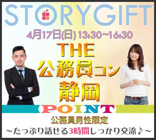 【静岡県その他のプチ街コン】StoryGift主催 2016年4月17日