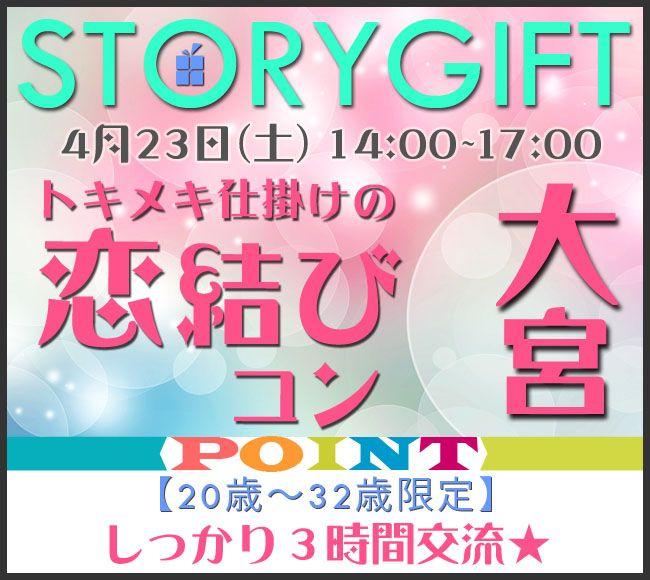 【さいたま市内その他のプチ街コン】StoryGift主催 2016年4月23日