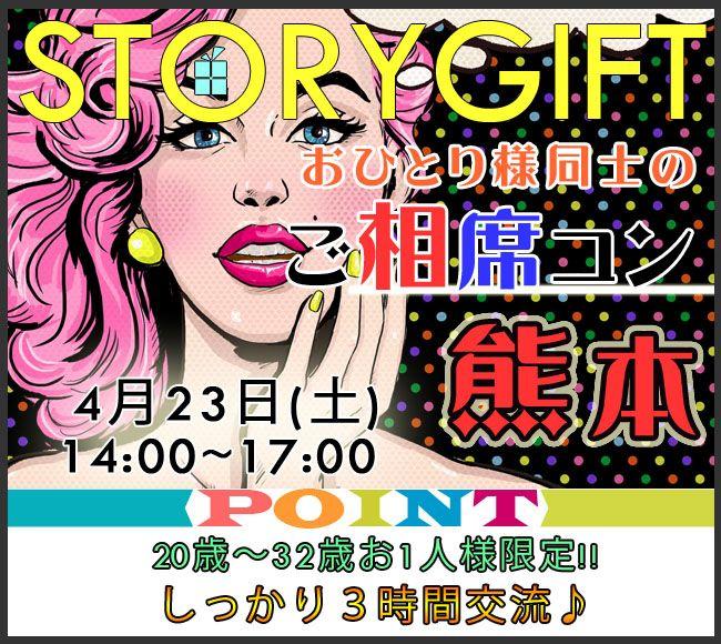 【熊本県その他のプチ街コン】StoryGift主催 2016年4月23日