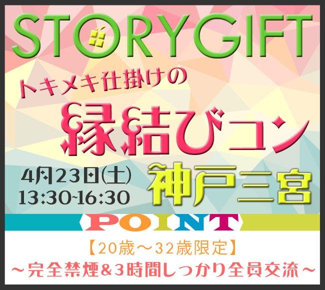 【神戸市内その他のプチ街コン】StoryGift主催 2016年4月23日