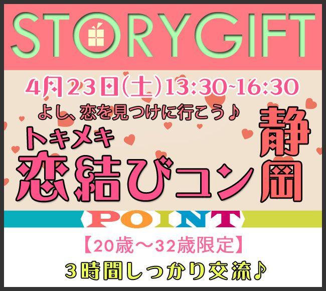 【静岡県その他のプチ街コン】StoryGift主催 2016年4月23日
