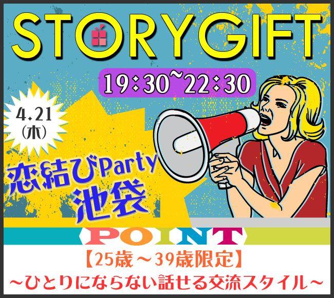【池袋の恋活パーティー】StoryGift主催 2016年4月21日